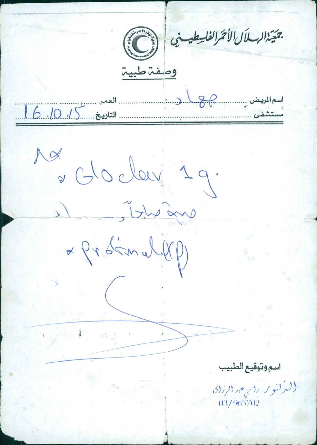 وصفة طبية Khazaaen