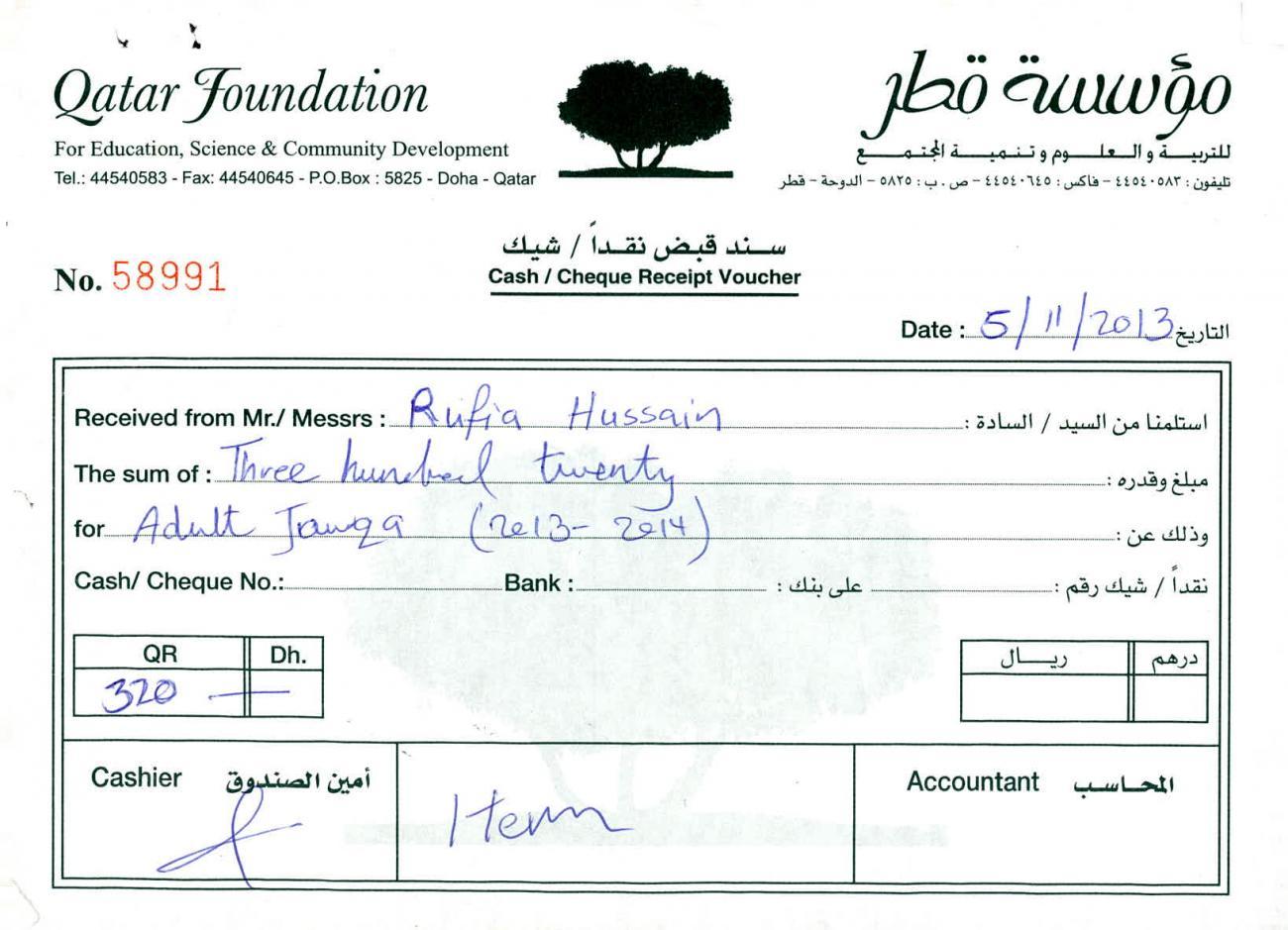 سند قبض مؤسسة قطر للتربية والتعليم وتنمية المجتمع أرشيف خزائن الرقمي